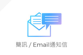 簡訊/Email通知